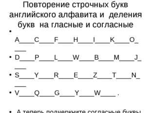 Повторение строчных букв английского алфавита и деления букв на гласные и сог