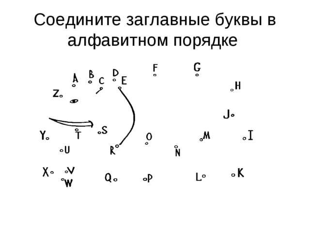 Соедините заглавные буквы в алфавитном порядке