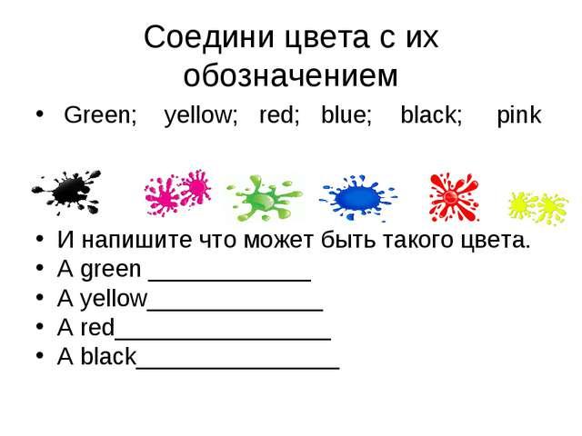 Соедини цвета с их обозначением Green; yellow; red; blue; black; pink И напиш...