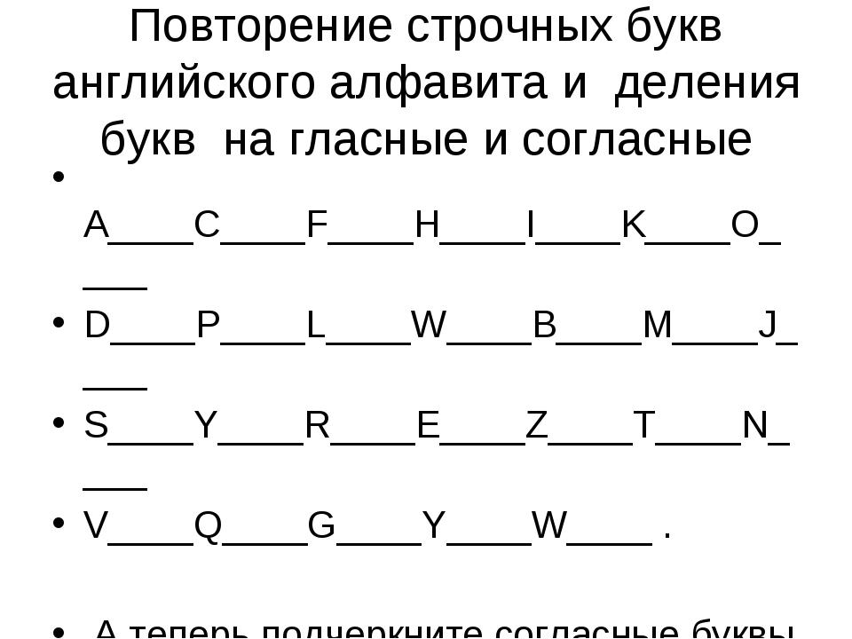 Повторение строчных букв английского алфавита и деления букв на гласные и сог...