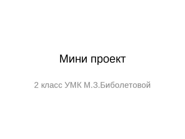 Мини проект 2 класс УМК М.З.Биболетовой