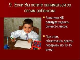 9. Если Вы хотите заниматься со своим ребенком: Занятиям НЕ следует уделять б