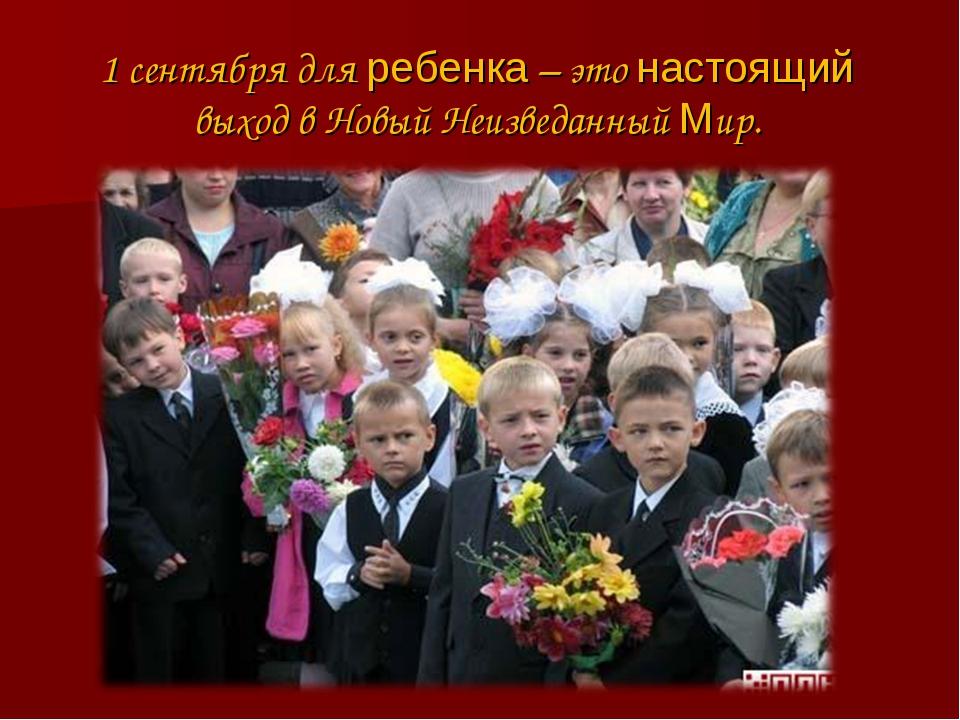 1 сентября для ребенка – это настоящий выход в Новый Неизведанный Мир.
