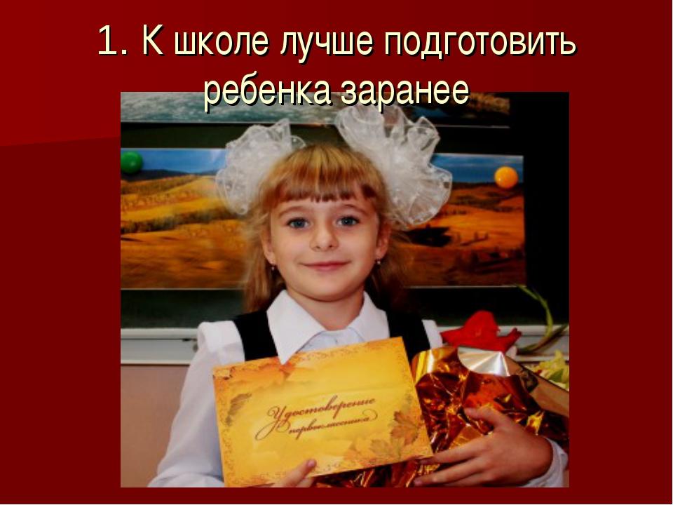 1. К школе лучше подготовить ребенка заранее