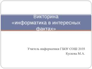 Учитель информатики ГБОУ СОШ 2035 Кускова М.А. Викторина «информатика в интер