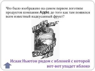 Что было изображено на самом первом логотипе продуктов компании Apple, до тог