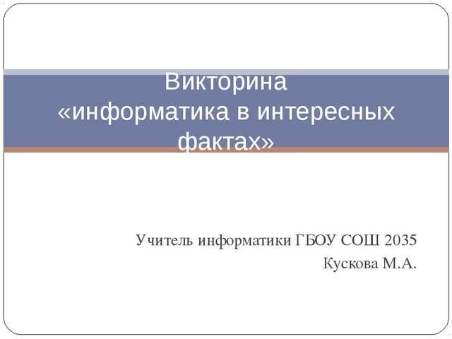 Учитель информатики ГБОУ СОШ 2035 Кускова М.А. Викторина «информатика в интер...