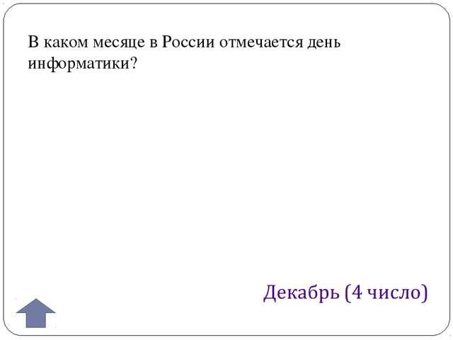 В каком месяце в России отмечается день информатики?