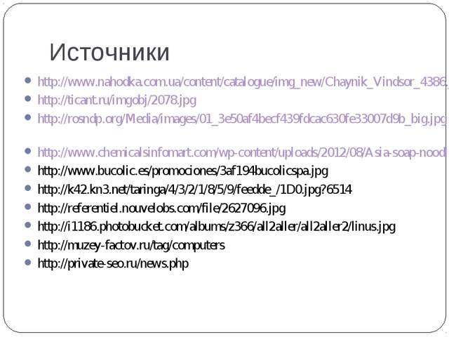 Источники http://www.nahodka.com.ua/content/catalogue/img_new/Chaynik_Vindsor...