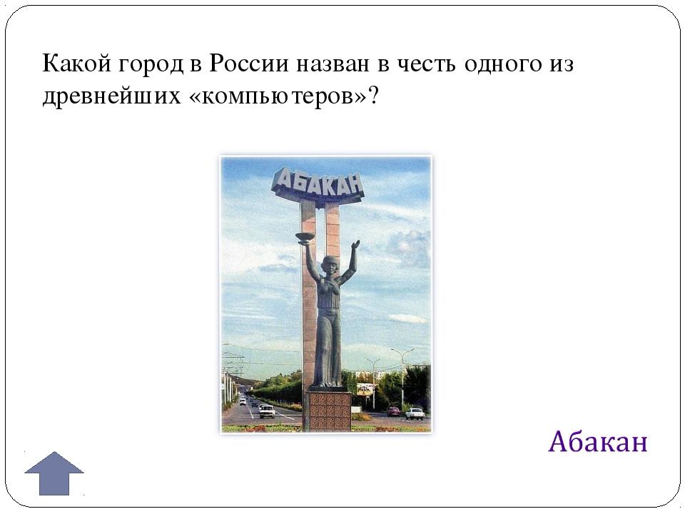 Какой город в России назван в честь одного из древнейших «компьютеров»?