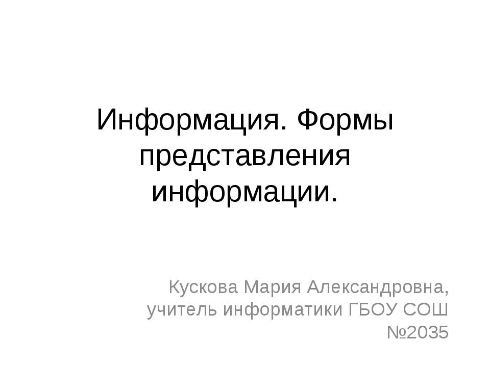 Информация. Формы представления информации. Кускова Мария Александровна, учит...