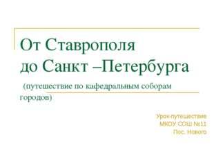 От Ставрополя до Санкт –Петербурга (путешествие по кафедральным соборам город