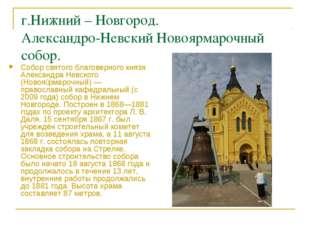 г.Нижний – Новгород. Александро-Невский Новоярмарочный собор. Собор святого б