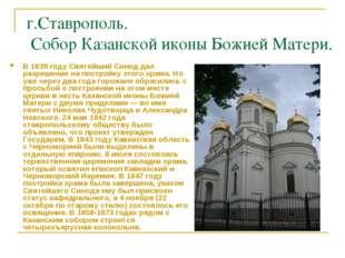 г.Ставрополь. Собор Казанской иконы Божией Матери. В 1839 году Святейший Сино