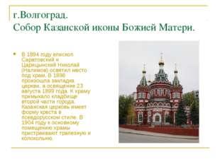 г.Волгоград. Собор Казанской иконы Божией Матери. В 1894 году епископ Саратов