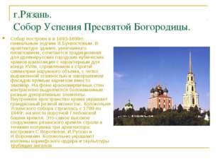 г.Рязань. Собор Успения Пресвятой Богородицы. Собор построен в в 1693-1699гг.