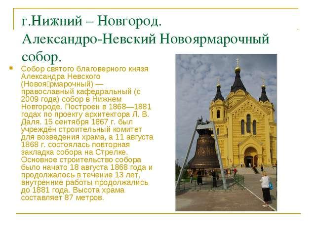г.Нижний – Новгород. Александро-Невский Новоярмарочный собор. Собор святого б...