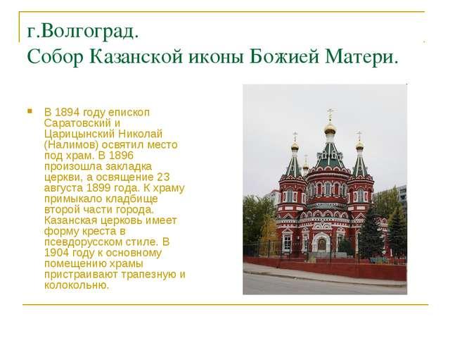 г.Волгоград. Собор Казанской иконы Божией Матери. В 1894 году епископ Саратов...