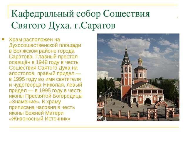 Кафедральный собор Сошествия Святого Духа. г.Саратов Храм расположен на Духос...