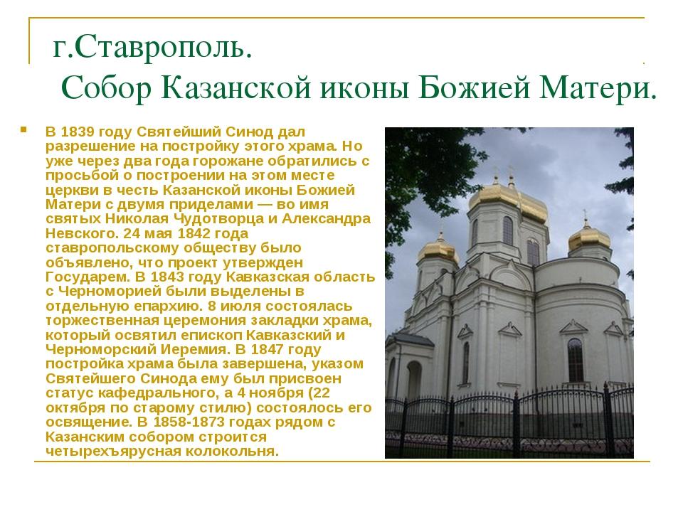 г.Ставрополь. Собор Казанской иконы Божией Матери. В 1839 году Святейший Сино...