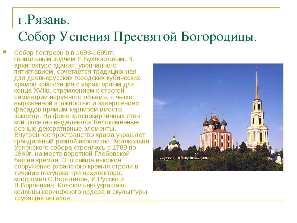 г.Рязань. Собор Успения Пресвятой Богородицы. Собор построен в в 1693-1699гг....