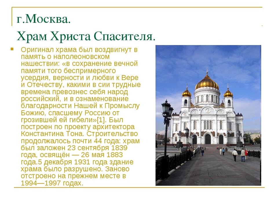 г.Москва. Храм Христа Спасителя. Оригинал храма был воздвигнут в память о нап...