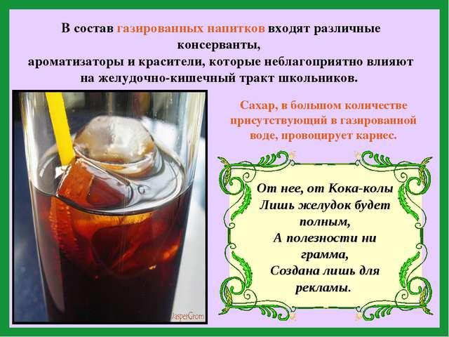 В состав газированных напитков входят различные консерванты, ароматизаторы и...