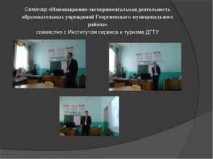 Семинар «Инновационно-экспериментальная деятельность образовательных учрежден