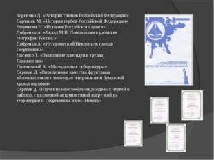 Боронона Д. «История гимнов Российской Федерации» Вартанян М. «История гербов