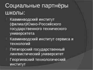 Социальные партнёры школы: Кавминводский институт (филиал)Южно-Российского го