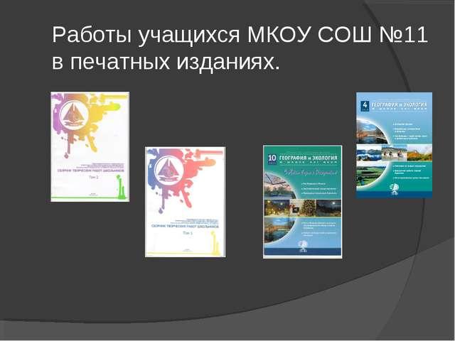 Работы учащихся МКОУ СОШ №11 в печатных изданиях.