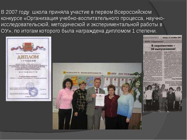 В 2007 году школа приняла участие в первом Всероссийском конкурсе «Организаци...