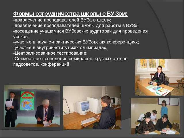 Формы сотрудничества школы с ВУЗом: -привлечение преподавателей ВУЗа в школу;...