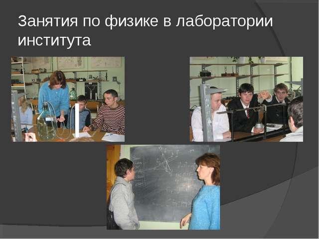 Занятия по физике в лаборатории института