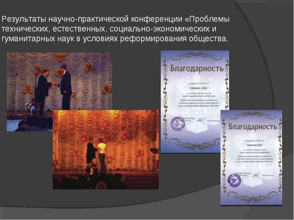Результаты научно-практической конференции «Проблемы технических, естественны...