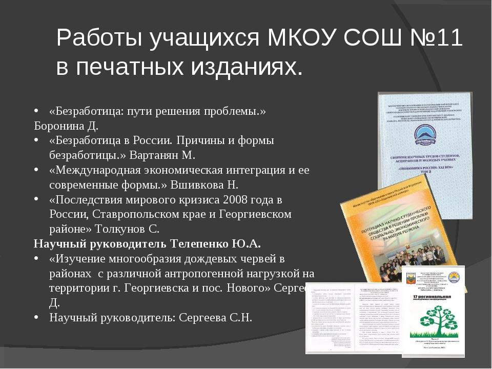 Работы учащихся МКОУ СОШ №11 в печатных изданиях. «Безработица: пути решения...