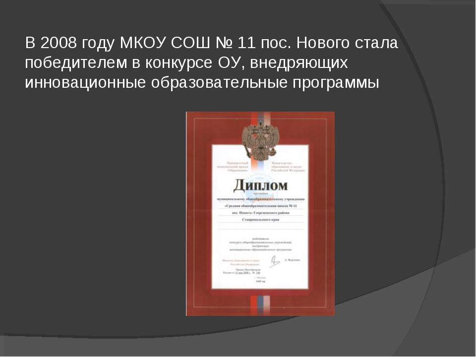 В 2008 году МКОУ СОШ № 11 пос. Нового стала победителем в конкурсе ОУ, внедря...