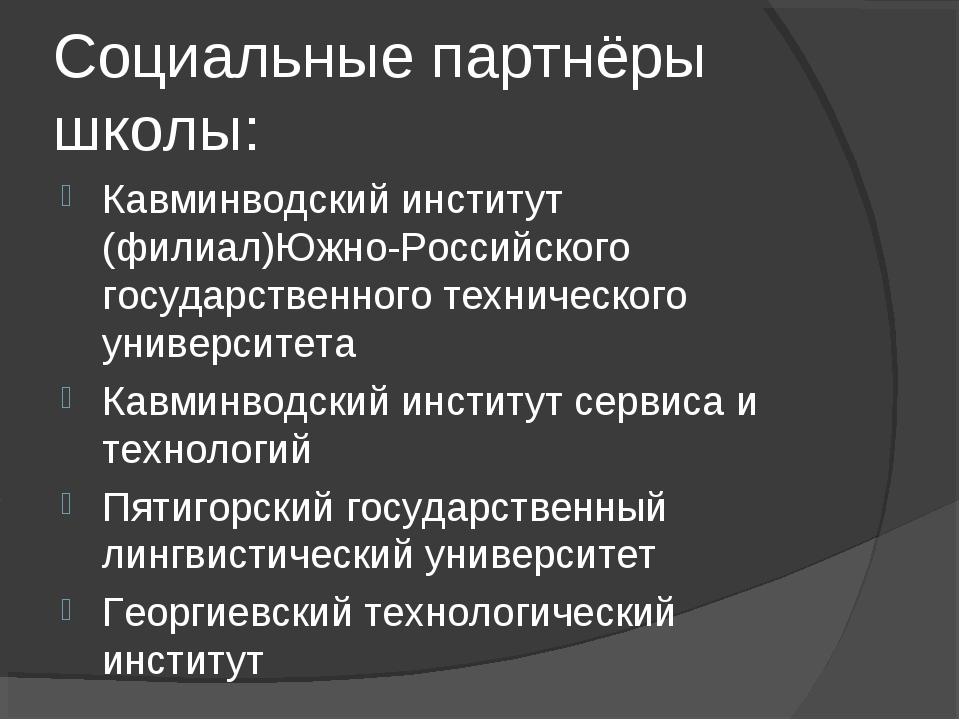 Социальные партнёры школы: Кавминводский институт (филиал)Южно-Российского го...