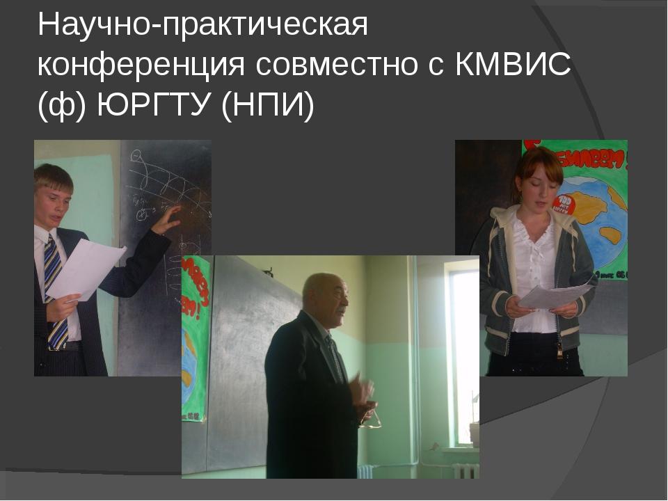 Научно-практическая конференция совместно с КМВИС (ф) ЮРГТУ (НПИ)