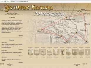 «ЗОЛОТОЕ КОЛЬЦО» ГОМЕЛЬЩИНЫ www. goldring.gomel-region .by