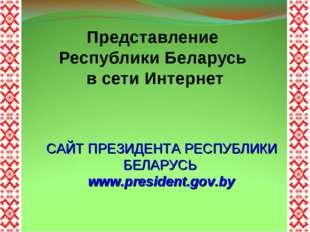 Представление Республики Беларусь в сети Интернет САЙТ ПРЕЗИДЕНТА РЕСПУБЛИКИ