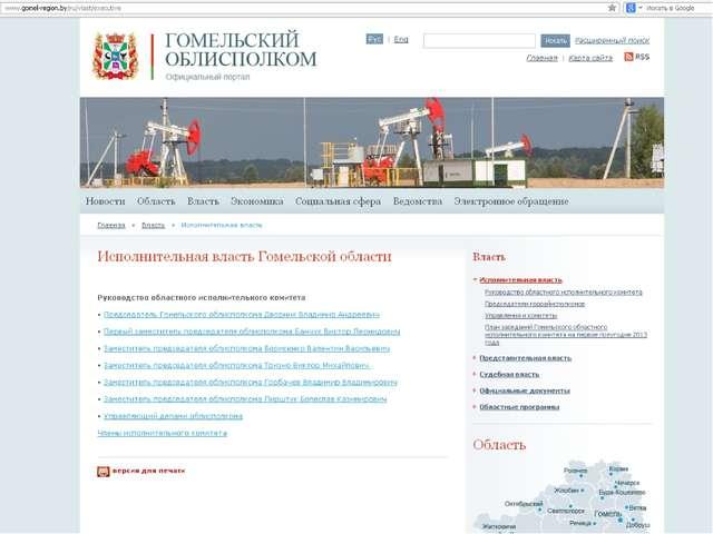 САЙТ ГОМЕЛЬСКОГО ОБЛИСПОЛКОМА www.gomel-region.by