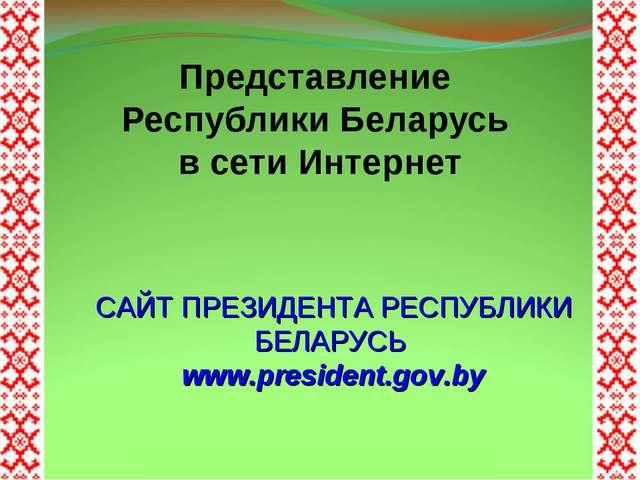 Представление Республики Беларусь в сети Интернет САЙТ ПРЕЗИДЕНТА РЕСПУБЛИКИ...