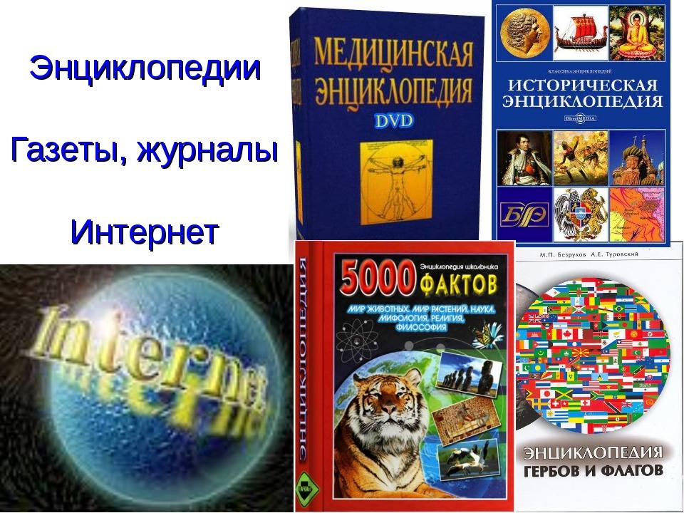 Энциклопедии Газеты, журналы Интернет
