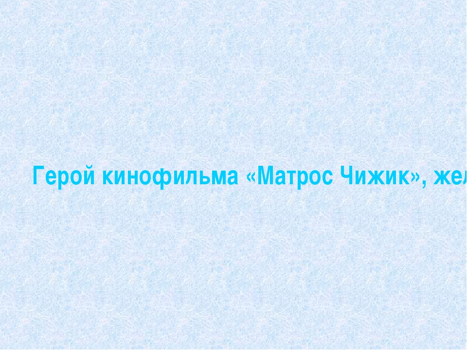 Герой кинофильма «Матрос Чижик», желая определить направление очень слабого в...
