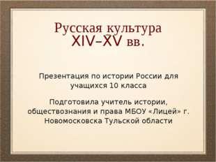 Русская культура XIV–XV вв. Презентация по истории России для учащихся 10 кла
