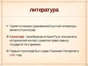 литература Одним из жанров средневековой русской литературы является Хроногра