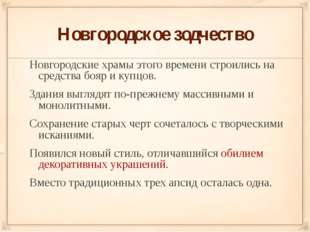 Новгородское зодчество Новгородские храмы этого времени строились на средства