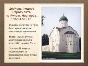 Церковь Федора Стратилата на Ручью. Новгород. 1360-1361 гг. Развитие зодчеств