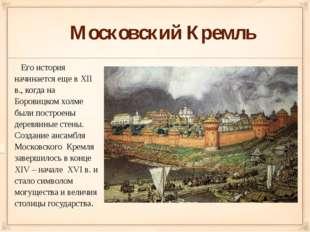 Московский Кремль Его история начинается еще в XII в., когда на Боровицком хо